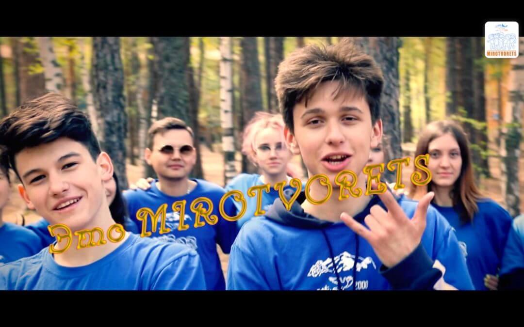 Рауфаль и Вадим — Это Миротворец (новое видео)